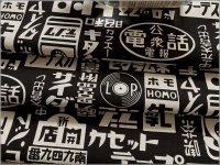 【シーチング 生地】昭和レトロ*ロゴ柄*black*140D