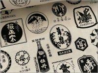 【シーチング 生地】日本酒*銘柄ラベル*生成り*149A