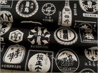 【綿麻キャンバス 生地】和柄*日本酒*銘柄ラベル*black*49D