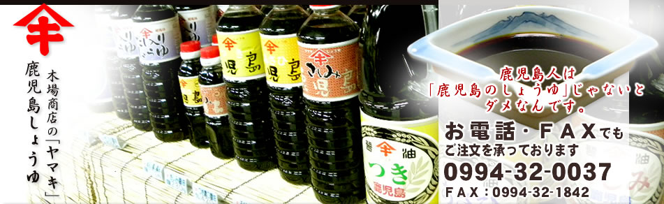 鹿児島の醤油、麦味噌、甘口しょうゆ、甘酢の製造販売 木場商店