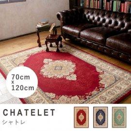 ラグ プレーベル シャトレ chatelet-70x120 リプロ