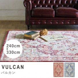 ラグ プレーベル  バルカン vulcan-240x330 リプロ