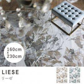 ラグ プレーベル リーゼ liese-160x230 リプロ