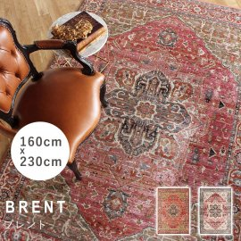 ソファラグ ブレント brent-160x230 リプロ