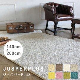 ラグ プレーベル ジャスパーPLUS jusperplus-140x200 リプロ