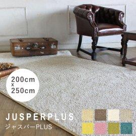 ラグ プレーベル ジャスパーPLUS jusperplus-200x250 リプロ