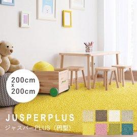 ラグ プレーベル ジャスパーPLUS jusperplus-200r リプロ