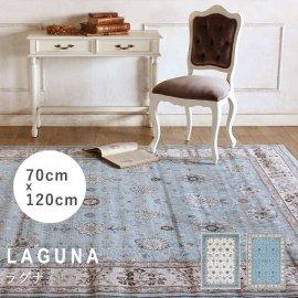 ラグ プレーベル ラグナ laguna-70x120 リプロ