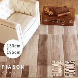 ラグ プレーベル ピアソン piason-133x195 リプロ
