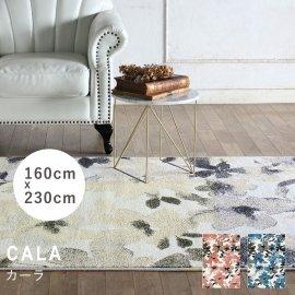 ソファラグ カーラ cala-160x230 リプロ