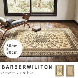 ソファラグ バーバーウィルトン barber-50x80 リプロ