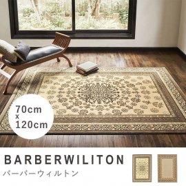 ソファラグ バーバーウィルトン barber-70x120 リプロ