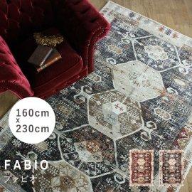 ラグ プレーベル ファビオ fabio-160x230 リプロ