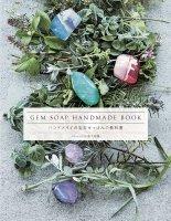 『ハンドメイドの宝石せっけんの教科書』本