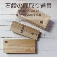 石鹸の面取り ソープスライサー 日本製・蓋つき・天然木(桐・ナラ)