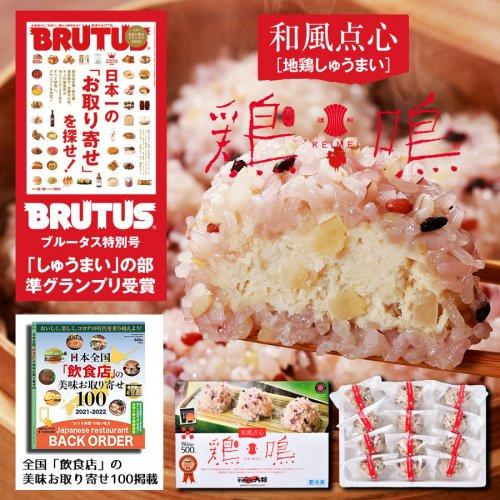BRUTUS 日本一のお取り寄せ 和風点心 鶏鳴 (けいめい)【12個】ブランド地鶏使用 十穀米 もち米 地鶏しゅうまい やきとり大将 みやざき地頭鶏