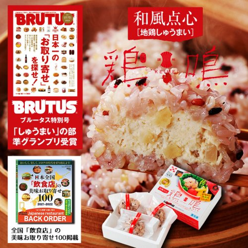 BRUTUS 日本一のお取り寄せ 和風点心 鶏鳴 (けいめい)【3個】ブランド地鶏使用 十穀米 もち米 地鶏しゅうまい やきとり大将 みやざき地頭鶏
