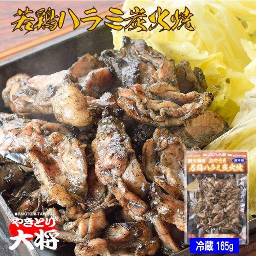 鶏ハラミ炭火焼き