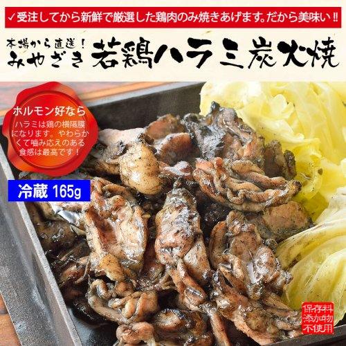 【冷蔵】若鶏ハラミ炭火焼き★やきとり大将★宮崎[165g×1]