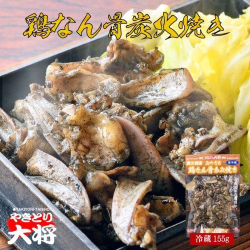 【冷蔵】鶏なん骨あみ炭火焼き★やきとり大将★宮崎[155g×1]
