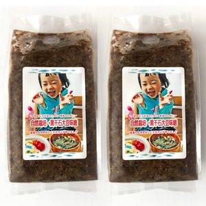 自然栽培・黒千石大豆味噌2袋セット