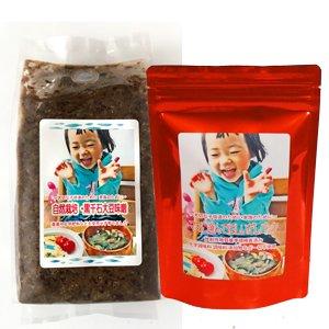 自然栽培・黒千石大豆味噌とママに選んでほしいだしパックのセット