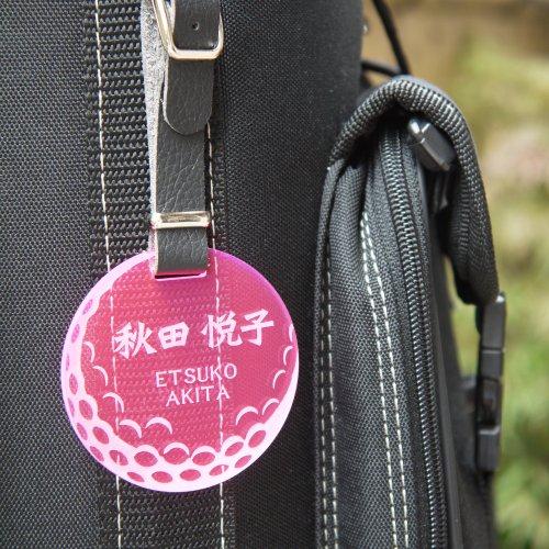 【ゴルフボールデザイン ネームプレート】【ゴルフバッグタグ】名入れ加工