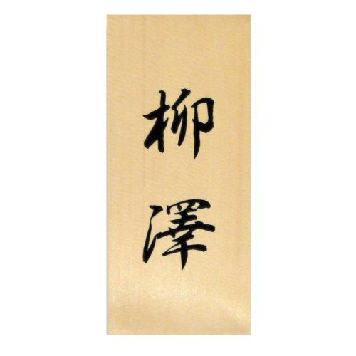 ヒノキ表札