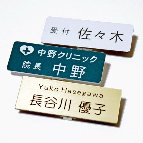 【ネームバッジ名札】オーダーメイド製作
