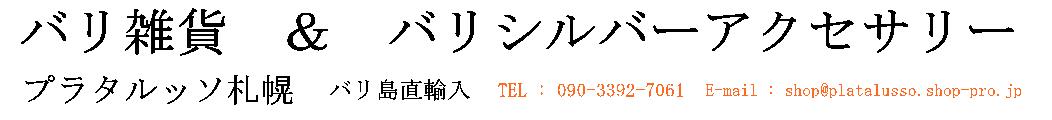 バリ島のシルバーアクセサリーと雑貨の専門店:プラタルッソ札幌