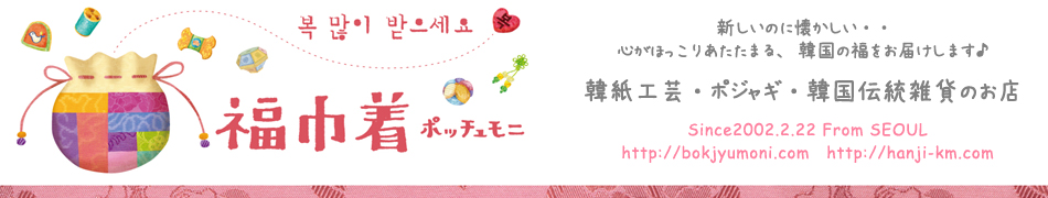 福巾着(ポッチュモニ)