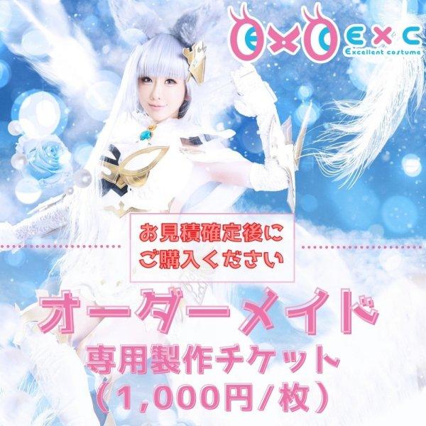 【特別対応】フルオーダー コスプレ衣装製作チケット(1,000円)