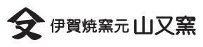 窯元直販!安心安全の日本製土鍋 - 伊賀焼窯元 山又窯