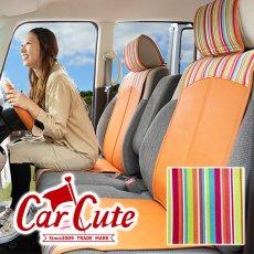 かわいい シートカバー(スマートレザータイプ・前席2シート分)ダブルレインボー < ストライプ カラフル >