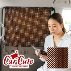 【2枚までDM便送料無料!】 暑さをかわいく守る 日よけ カーテン ドットチョコレート( リア席サイド用 /1枚 ) 紫外線対策 uv対策 車内泊 カーアクセサリー ドット