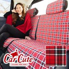 かわいいカーシートカバー(キルティング・後部座席2シート分)・ロイヤルチェックレッド