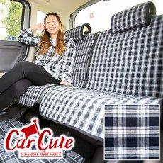 かわいいカーシートカバー(キルティング・後部座席2シート分)ロイヤルチェックグレー