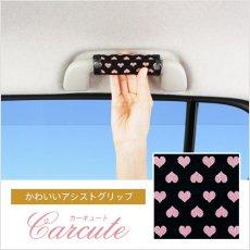 【DM便送料無料!】かわいいアシストグリップカバー(1セット3本入り)・ピンキーハート