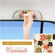 【DM便送料無料!】かわいいアシストグリップカバー(1セット3本入り)・夢見るピンクミルクティ&ローズピンク