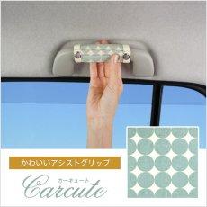 【DM便送料無料!】かわいいアシストグリップカバー(1セット3本入り)・マーブルグリーン