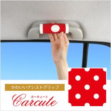【DM便送料無料!】かわいいアシストグリップカバー(1セット3本入り)・水玉レッド
