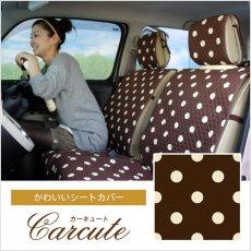 かわいいカーシートカバー(キルティング・前席1シート分・ベンチパーツ無)・水玉チョコ