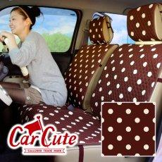【ご予約/9月上旬より順次お届け】かわいいカーシートカバー(キルティング・前席2シート分・ベンチシート付)・水玉チョコ