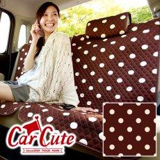 かわいいカーシートカバー(キルティング・後部座席2シート分)・水玉チョコ