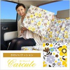 花柄のかわいいクッション(1個入り・43cm×43cm×3cm)・ココナッツイエロー