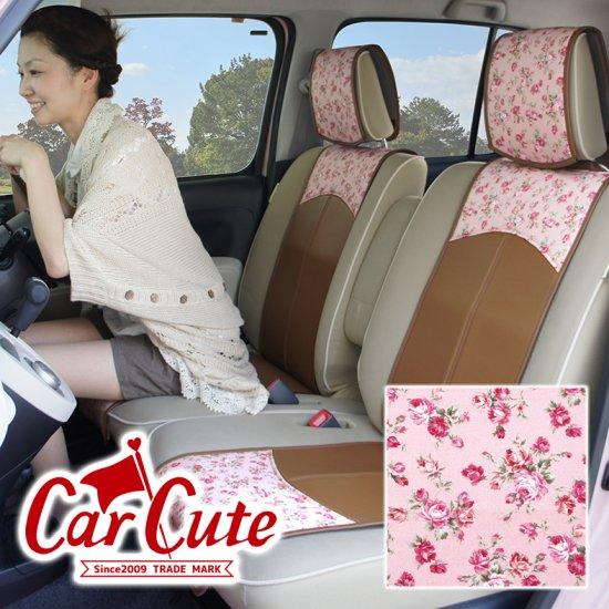 かわいい シートカバー(スマートレザータイプ・前席2シート分)アンティーク フラワー ピンク