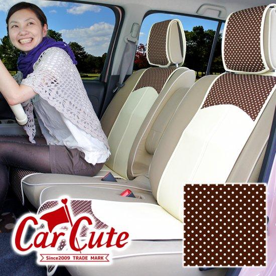 かわいいカーシートカバー(スマートレザータイプ・前席2シート分)・ドットチョコレート