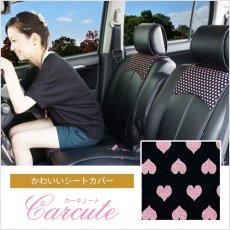かわいいカーシートカバー(スマートレザータイプ・前席2シート分)・ピンキーハート