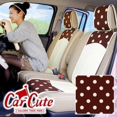 かわいいカーシートカバー(スマートレザータイプ・前席2シート分)・水玉チョコ&クリーム