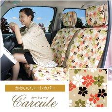 かわいいカーシートカバー(布製・前席2シート分+座布団クッション2個付)・夢見るピンクミルクティ